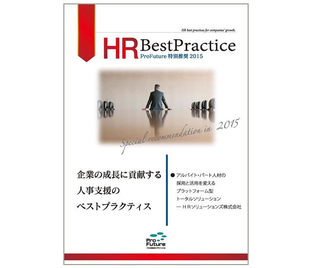 ハイソル-HRベストプラクティス